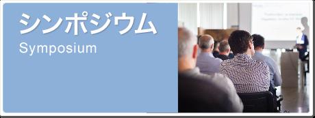 bnr_symposium