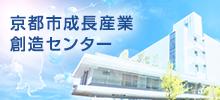 京都市成長産業想像センター