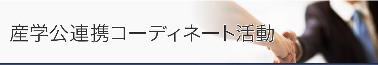 産学公連携コーディネート活動