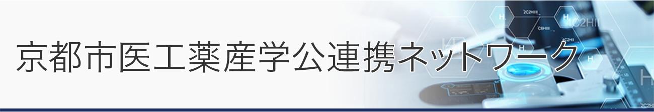 京都市医工薬産学公連携ネットワーク