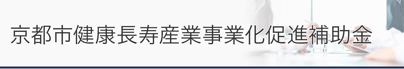 京都市健康長寿産業事業化促進補助金