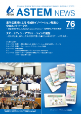 A.NEWS76_hyoshi
