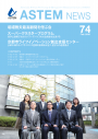 ASTEMnews74_webcover