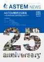 astemnews72-25th