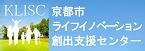 京都市ライフイノベーション創出支援センター