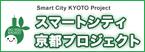スマートシティ京都プロジェクト